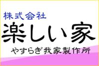 楽しい家ロゴ2.png